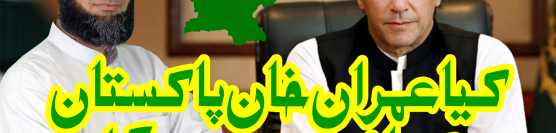 Imran Khan Naya Pakistan NO Corruption Pakistan Education Poverty Court Law Change Ammaar Saeed