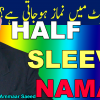 Half Sleeve T Shirt Mein Namaz Jaiz Hai Pray Salah In Short Sleeve Shirt Mufti Ammaar Saeed